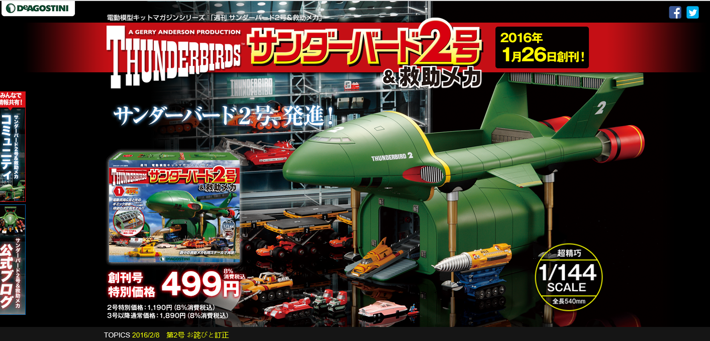 DeAgostini Thunderbirds Japan